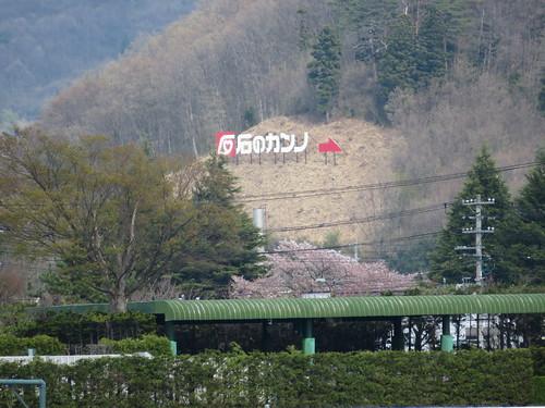 福島競馬場の近くにある石のカンノ