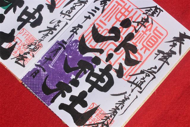 chinjuhikawa-gosyuin04002