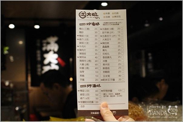 滿大碗滷味中壢健行店 (8)