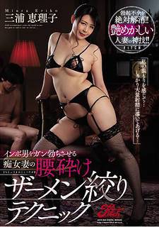 JUFD-883 Slimmer Semen Limiting Technique Of A Slutty Wife Who Makes An Impot Grow Cancere Eriko Miura