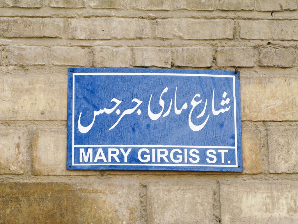 Barrio Copto de El Cairo