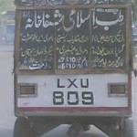 Publicity of healing which is never there, we are proud to use Islam in all walks of life. A rickshaw back on a busy road of Lahore 2005