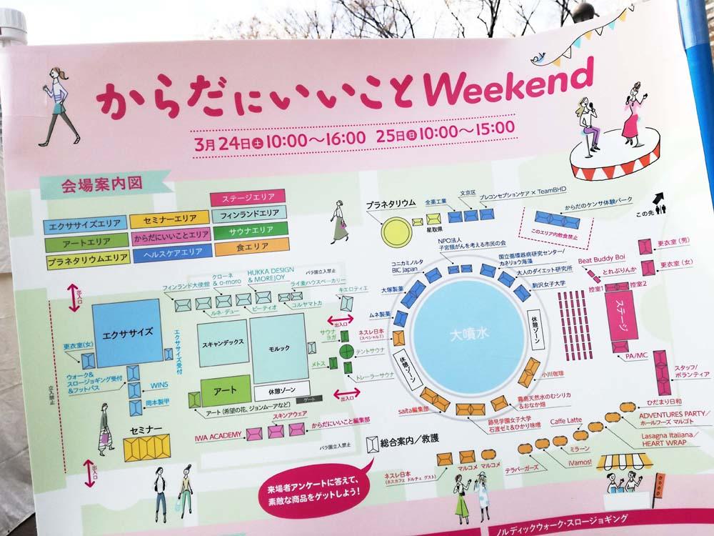 toomilog-karadaniiikoto_Weekend_2018_012