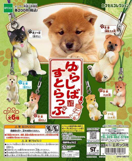 EPOCH 「搖擺柴犬」趣味吊飾 轉蛋作品!ゆらしばすとらっぷ