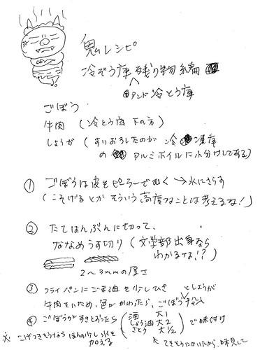 鬼コーチ残り物ごぼう牛肉みぞれ煮20180421