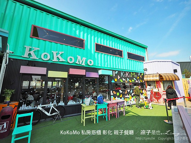 KoKoMo 私房惑櫃 彰化 親子餐廳 36