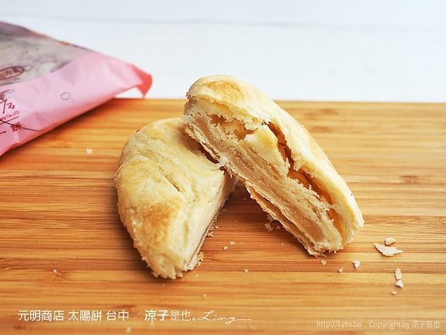 元明商店 太陽餅 台中 3
