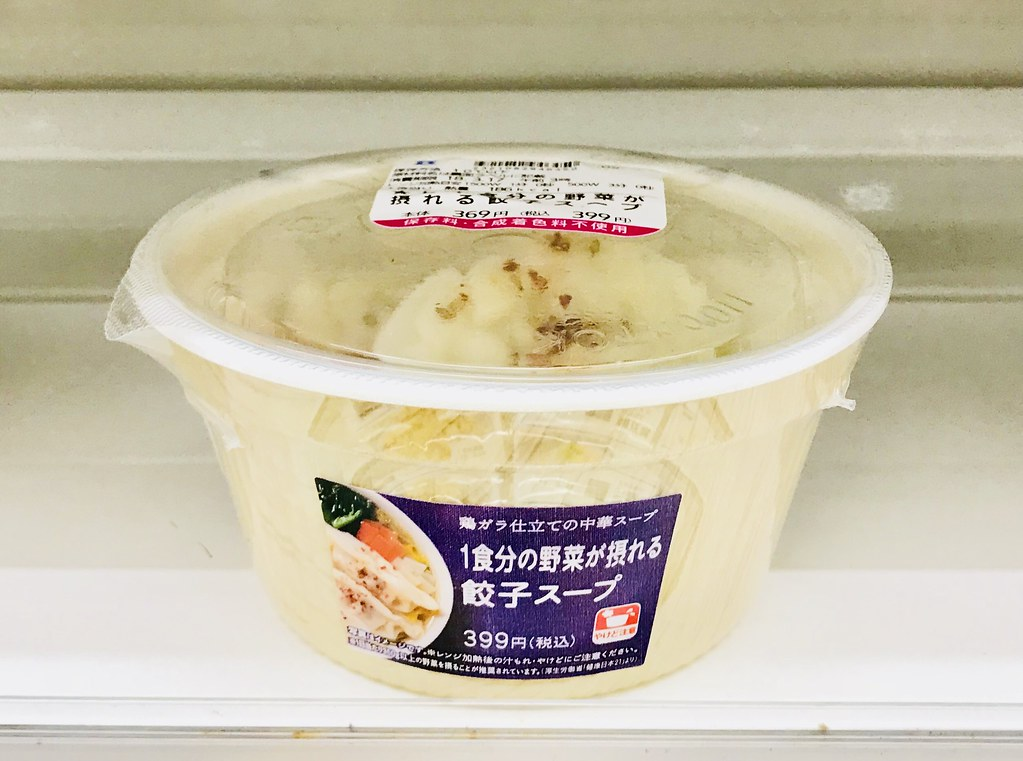 コンビニ スープ餃子③ ローソン