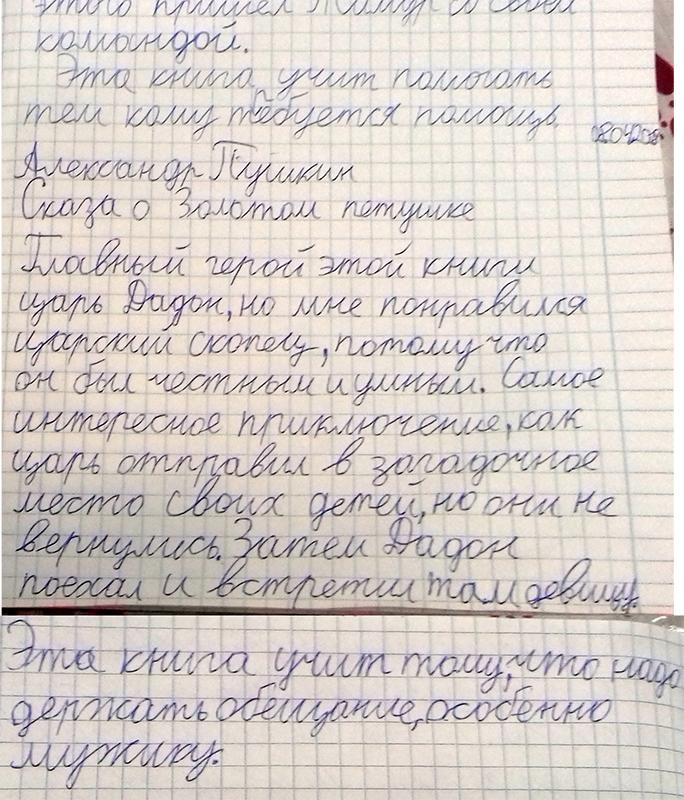 петушок_рецензия