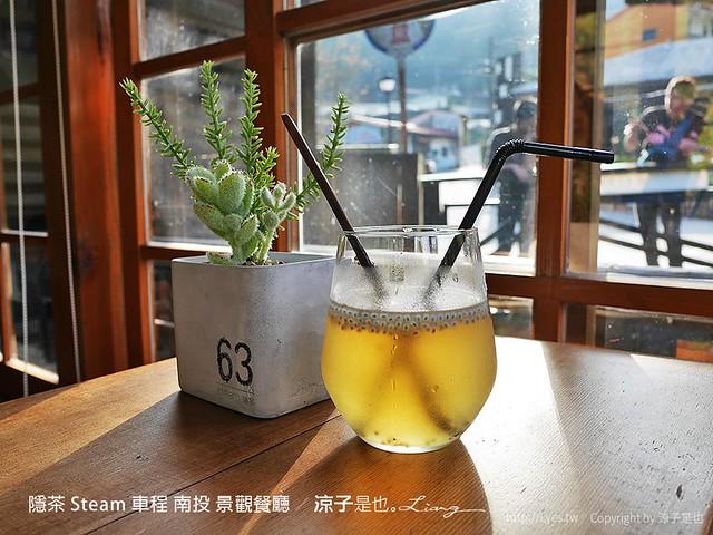 隱茶 Steam 車程 南投 景觀餐廳 12