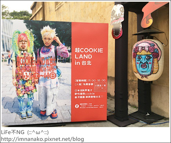 華山-超cookielandin台北