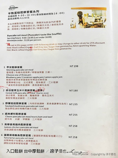 入口鬆餅 台中厚鬆餅 4
