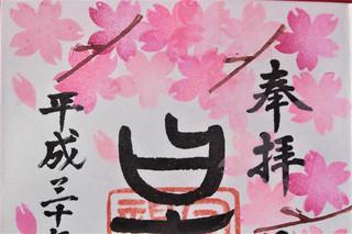 haijimahiyoshi-gosyuin040781