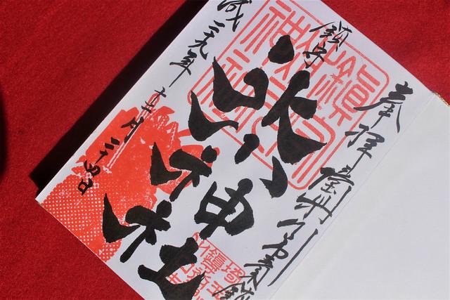 chinjuhikawa-gosyuin04003