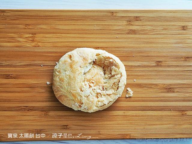 寶泉 太陽餅 台中 2