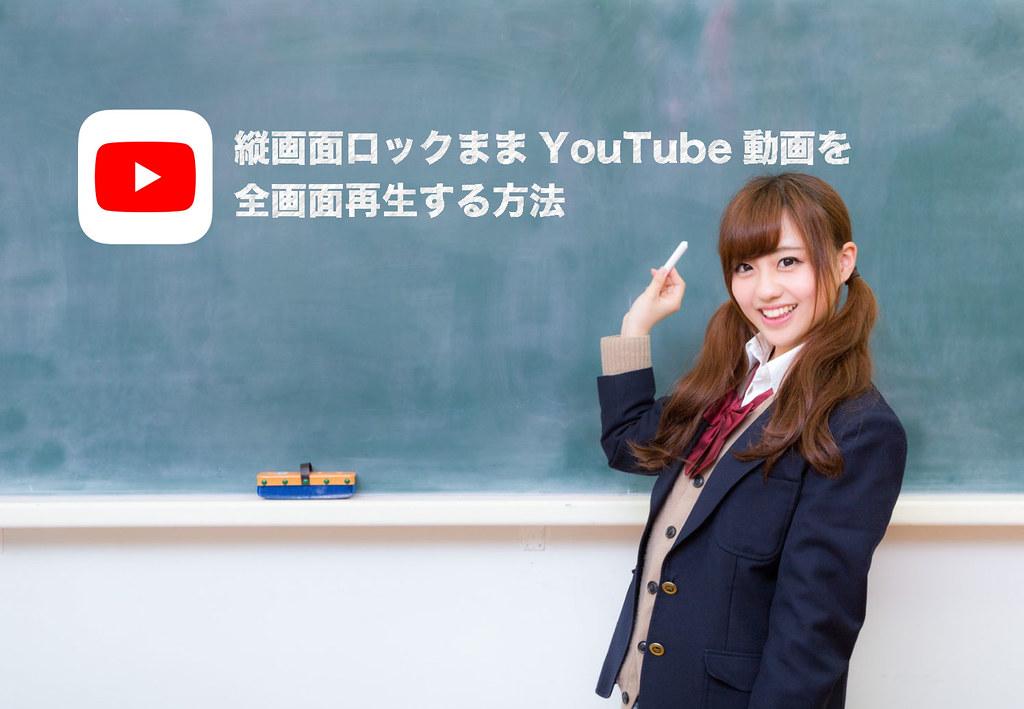 Eye catch youtube