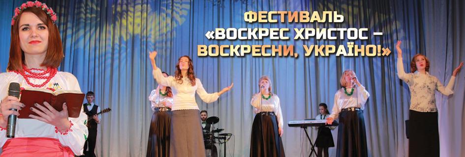 Фестиваль християнської культури