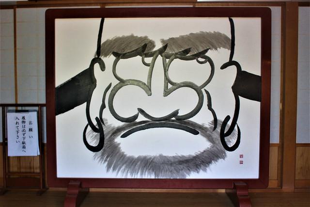 houtokuji-gosyuin04053
