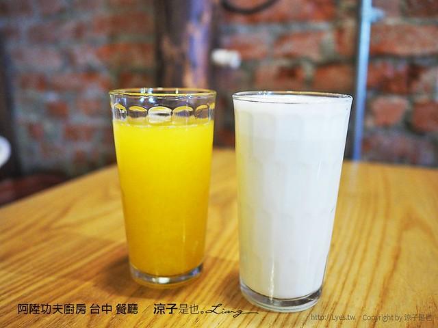 阿陞功夫廚房 台中 餐廳 1