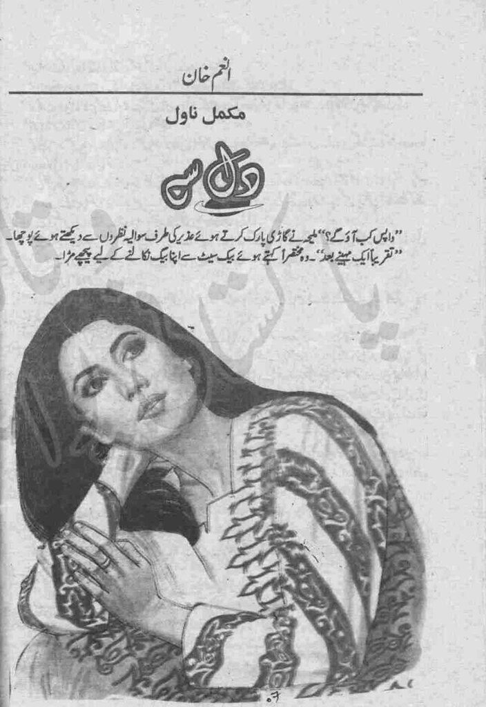 Dil Se Complete Novel By Anum Khan