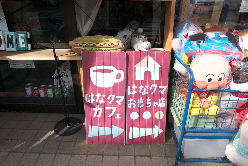 東京都荒川区東尾久 はなクマカフェ