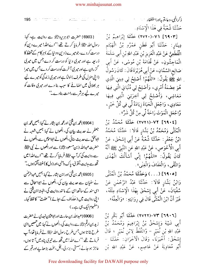 www.minhajusunat.com-Sahih-Muslim-5.pdf_page_198