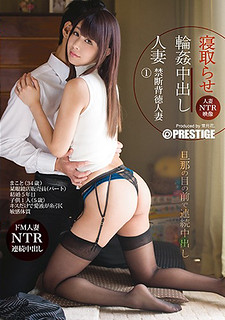 SGA-110 Forbidden Shukutoku Married Wife 1 Let's Take A Bad Gesture Cream Cum Shot Cum Shot In Front Of Her Husband
