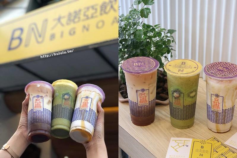 台南飲品 呼叫奶茶控們!新推出創世紀拿鐵超厚實好喝,每日限量供應。還有必喝的蜂蜜及果汁系列飲品推薦。「大諾亞飲品」台南科技大學|