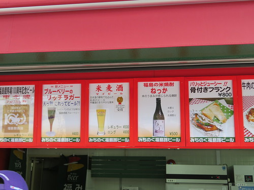 福島競馬場のみちのく福島路ビールのメニュー