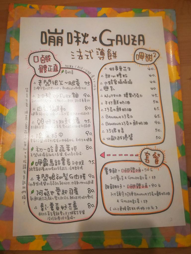 嘣啾 x gauza 法式薄餅 (1)