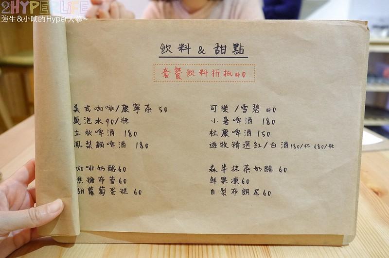 遊牧餐桌菜單menu (7)