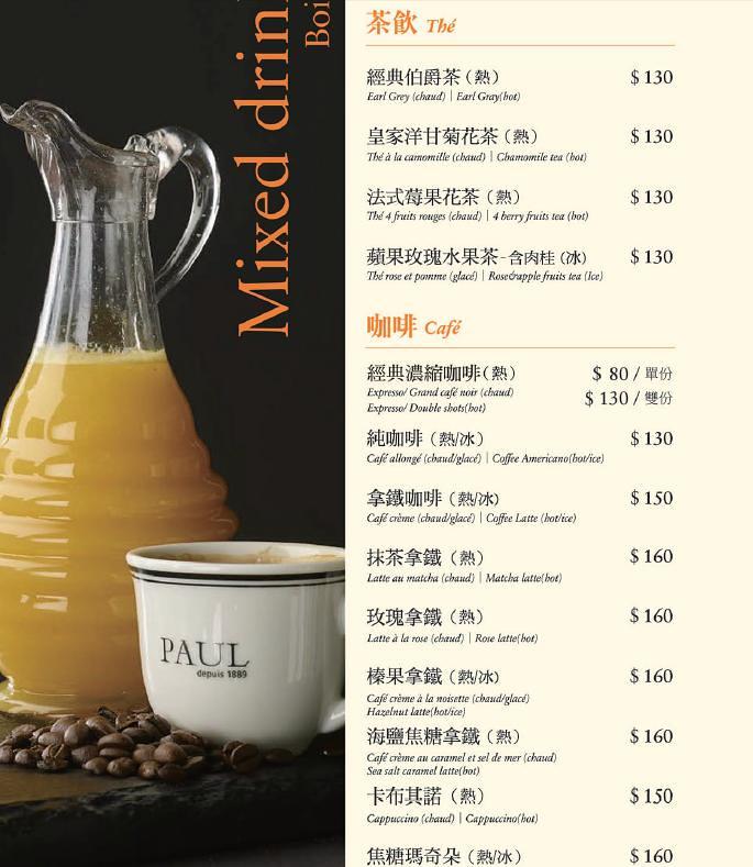 paul仁愛店 (1)
