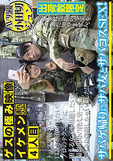 CMI-131 God's Extreme Image Twinking 4th Person