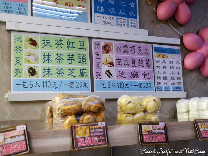 四平手工饅頭 抹茶芝麻包 siping-mentou-matcha-sesame (2)