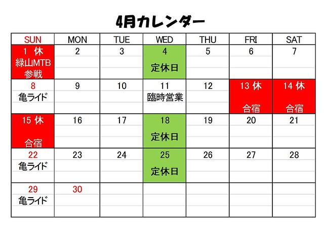 店休日カレンダー4