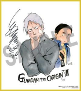 Gundam Origini VI: shikishi