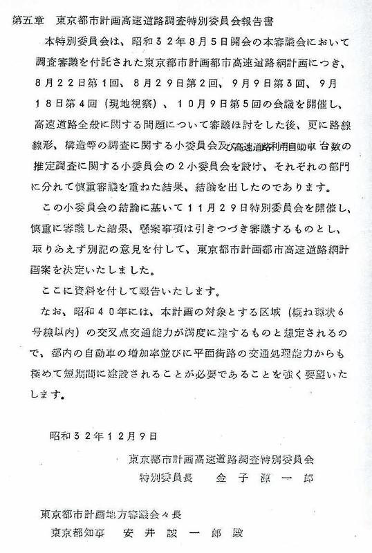 首都高速道路と東京オリンピックと空中作戦 (5)