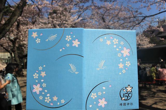 yasukunijinja-gosyuin038