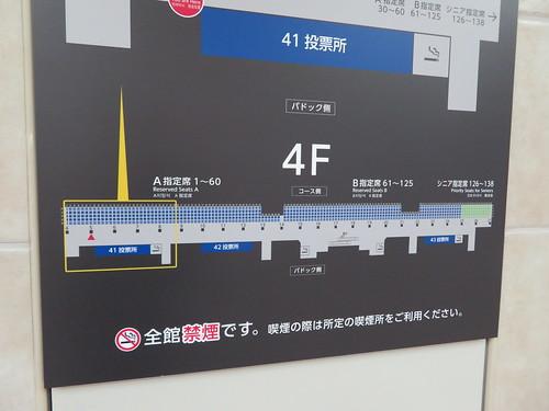 福島競馬場の4階指定席座席図