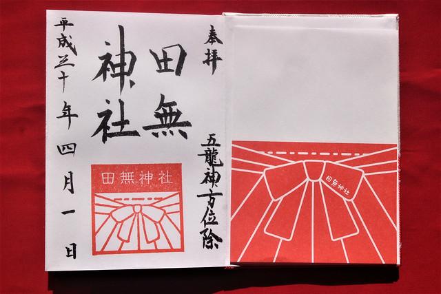 tanashijinja-gosyuin04002