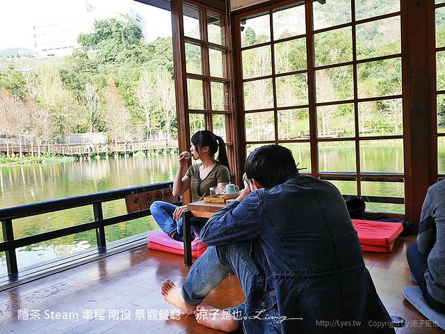 隱茶 Steam 車程 南投 景觀餐廳 13