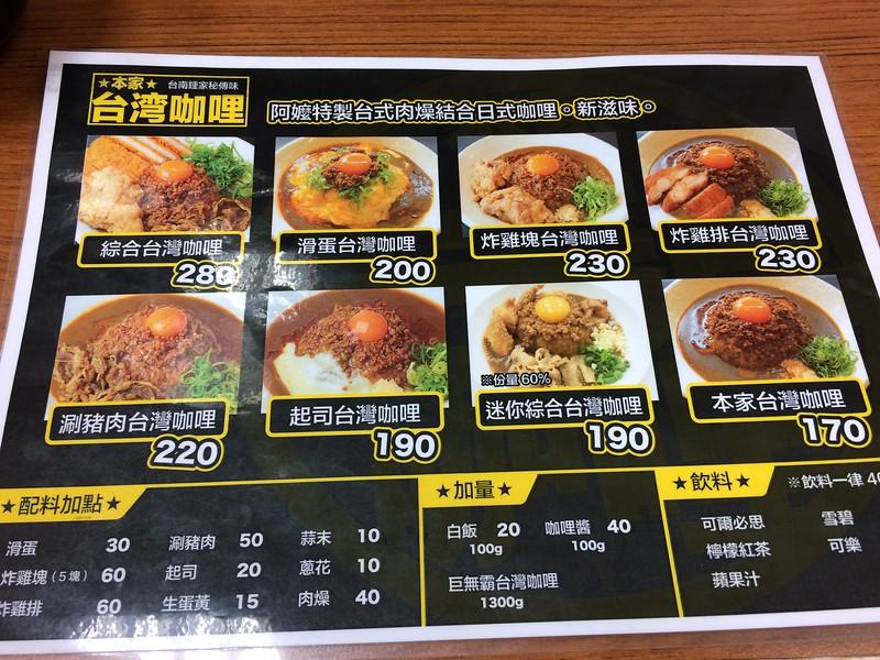 本家 台灣咖哩