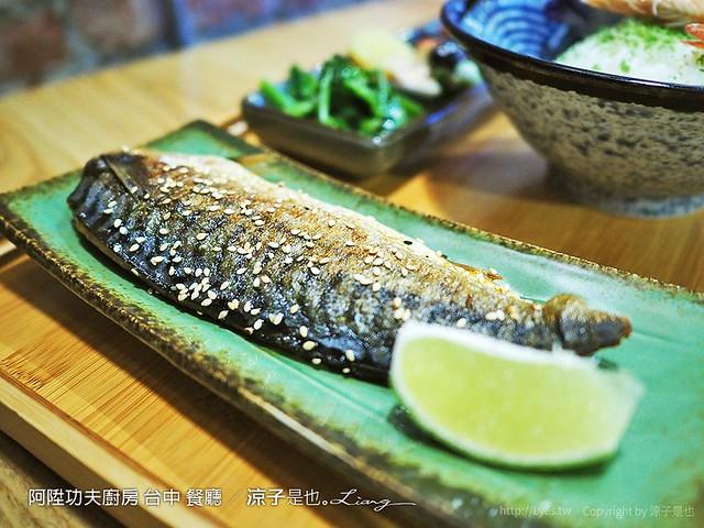 阿陞功夫廚房 台中 餐廳 6