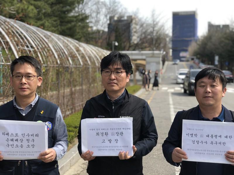20180330_MB자원외교_국민소송기자회견