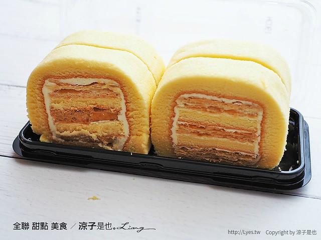全聯 甜點 美食 23