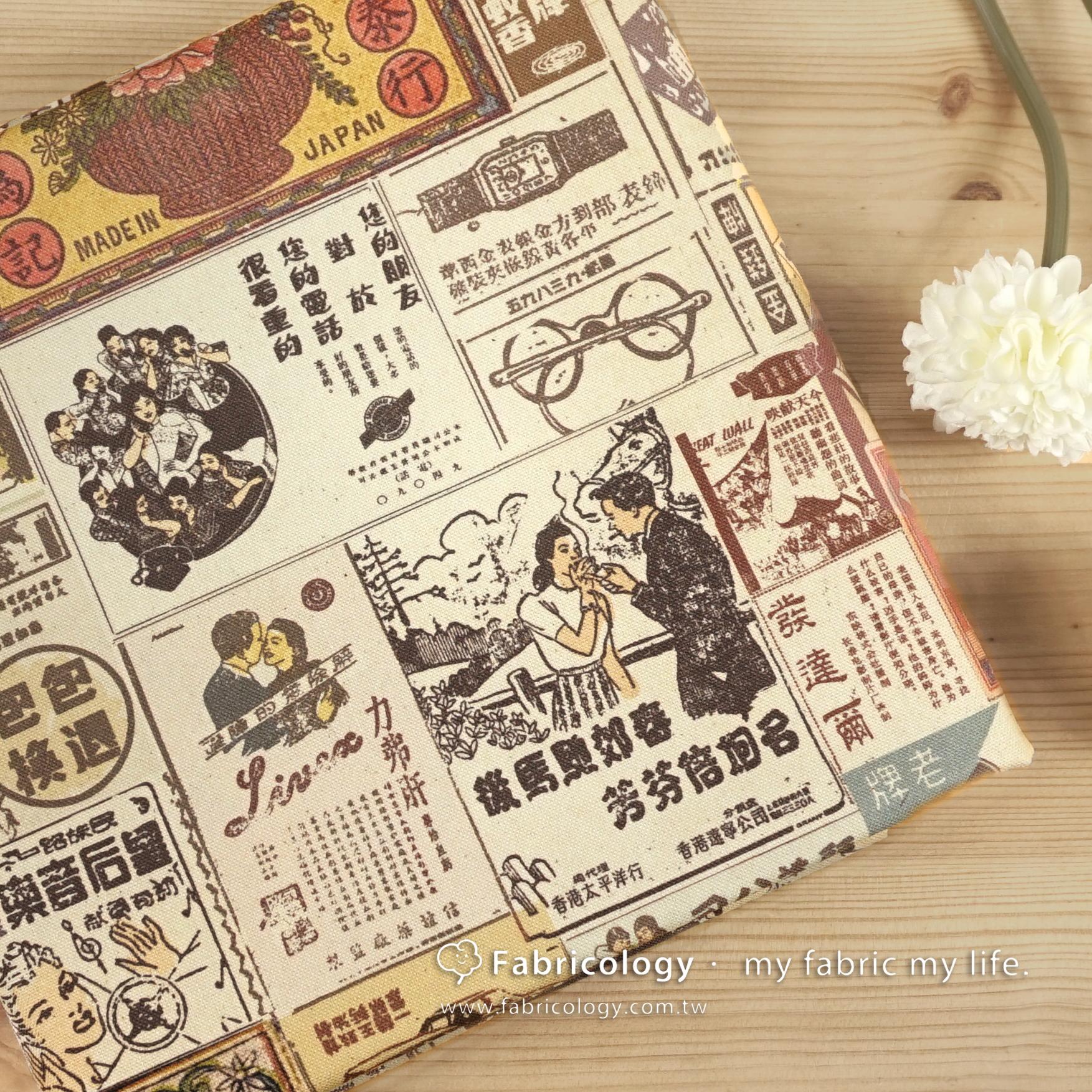布學盒裝印花布(1y)懷舊報紙 手工藝DIy拼布布料 SW001803-10