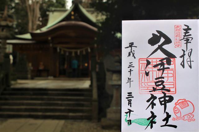 hisaizu-gosyuin061