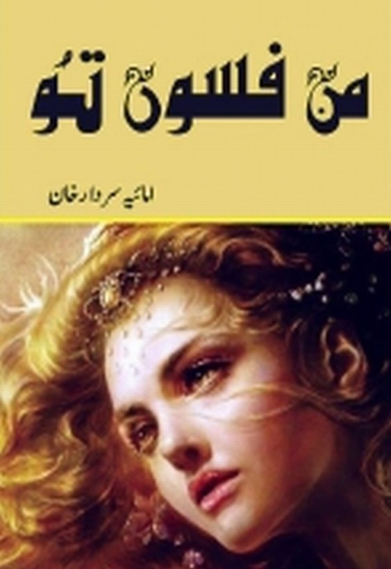 Man Fasoon Tu is a social and romantic love story by famous writer and novlist Amaya Sardar Khan, She writes many famous novels like Ishq Janay Toor Aamad