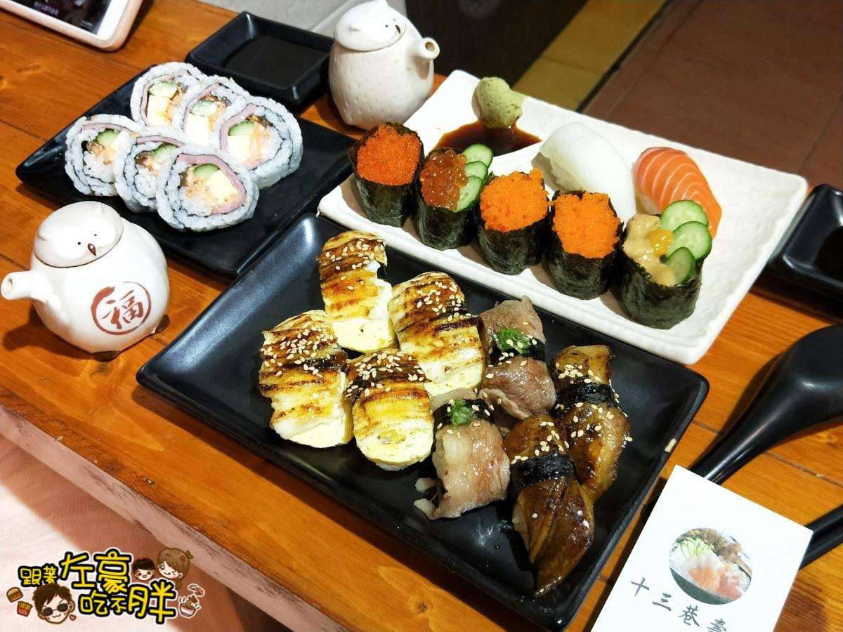 高雄十三巷壽司-1