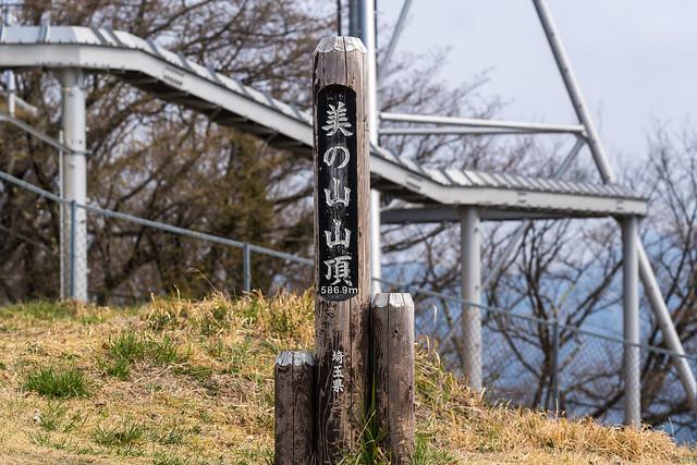 蓑山(美の山)山頂
